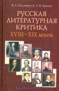 Русская литературная критика 18-19 веков
